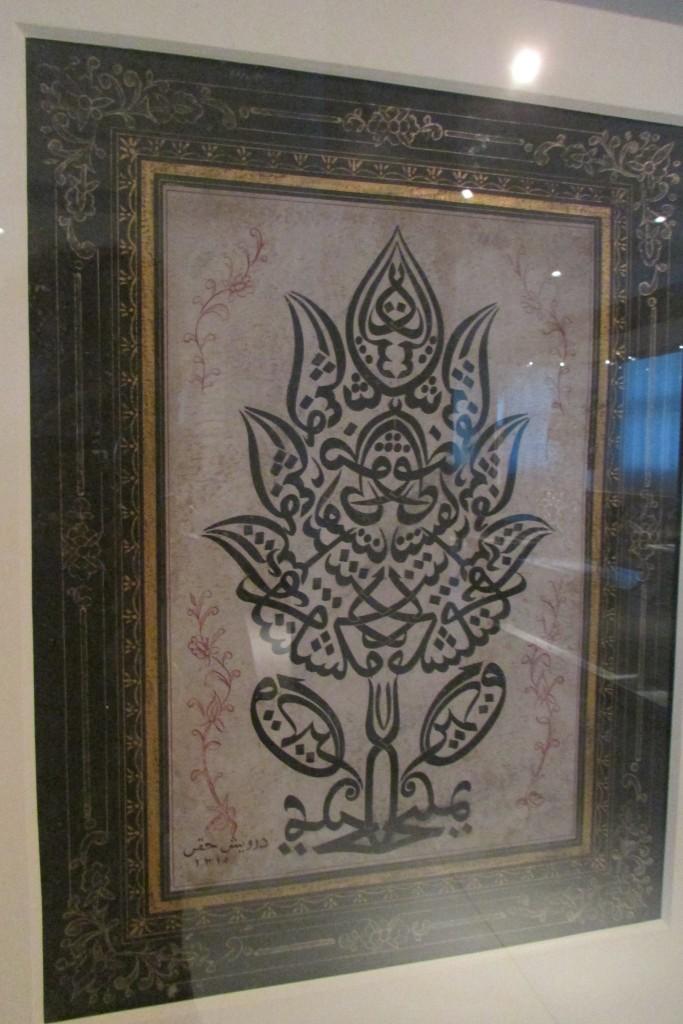 Calligraphie, Turquie, datée de 1315.